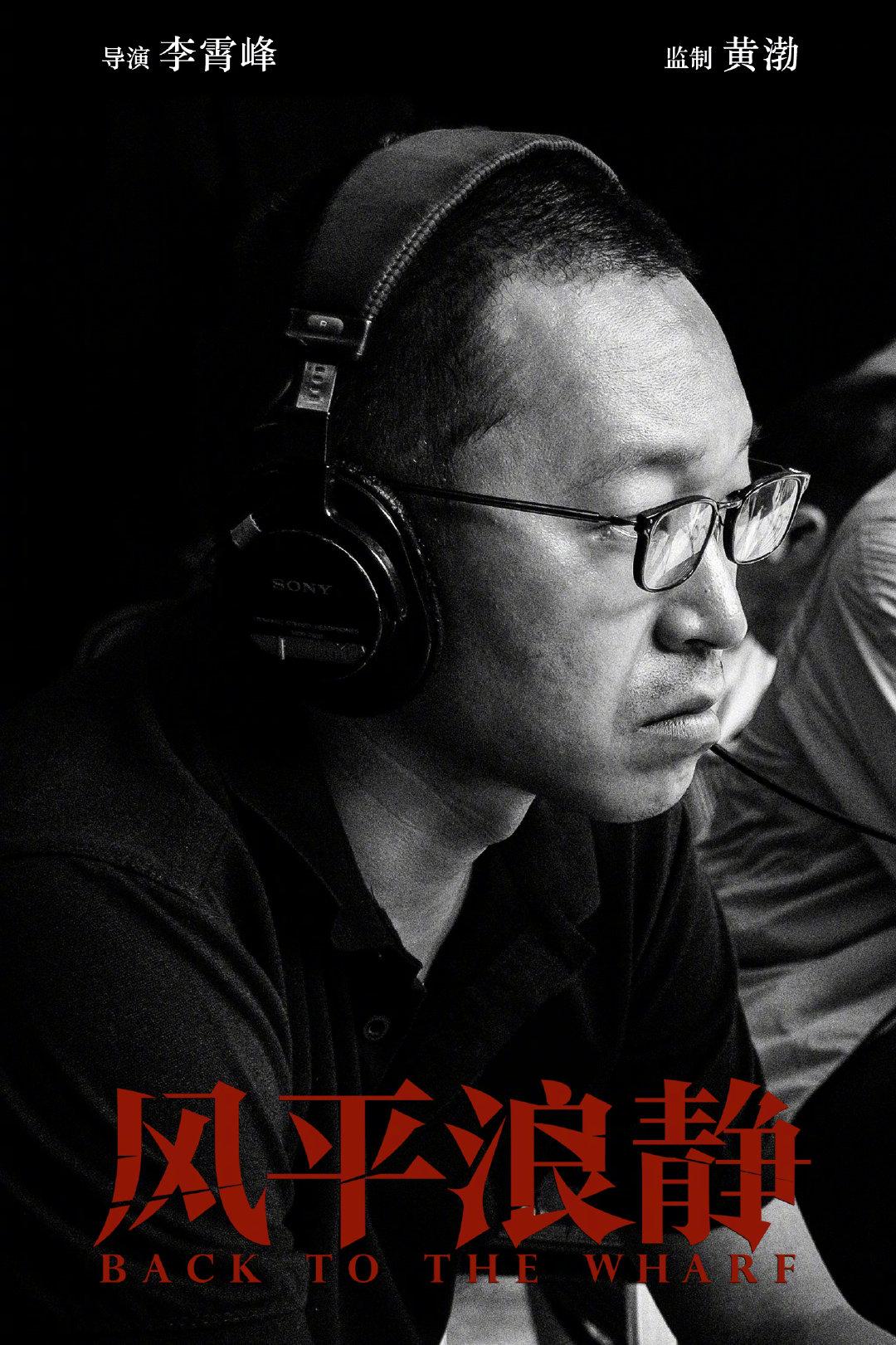 李霄峰导演,黄渤监制的新片《风平浪静》已经杀青