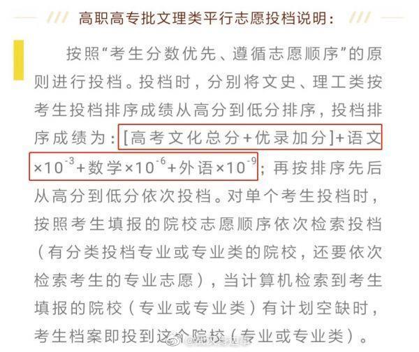 湖北省高职高专批文理类投档启动,8月19日进行征集志愿