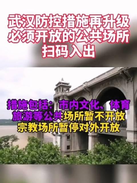 武汉防控措施再升级:武汉必须开放的公共场所扫码入出。.7点视频