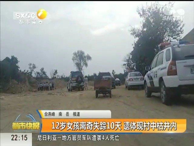 12岁女孩离奇失踪10天 遗体现村中枯井内