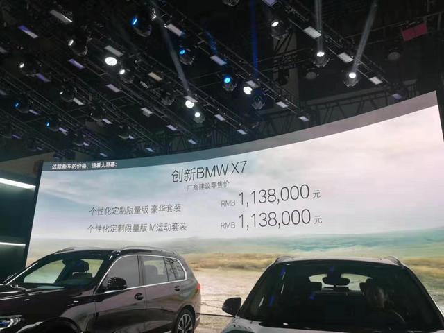 售113.80万元/限量200台 宝马X7限量版上市