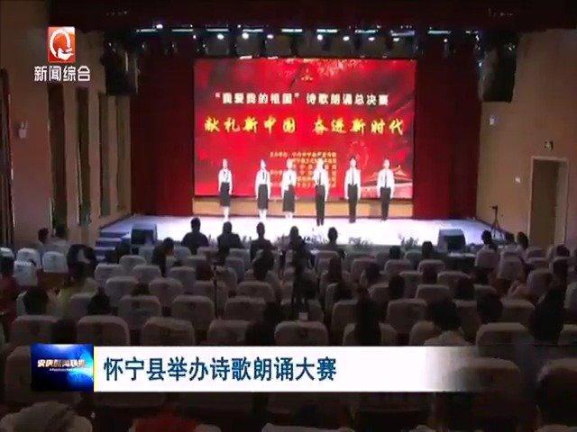 安庆怀宁县举办诗歌朗诵大赛