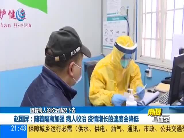 赵国屏:随着隔离加强 病人收治 疫情增长的速度会降低
