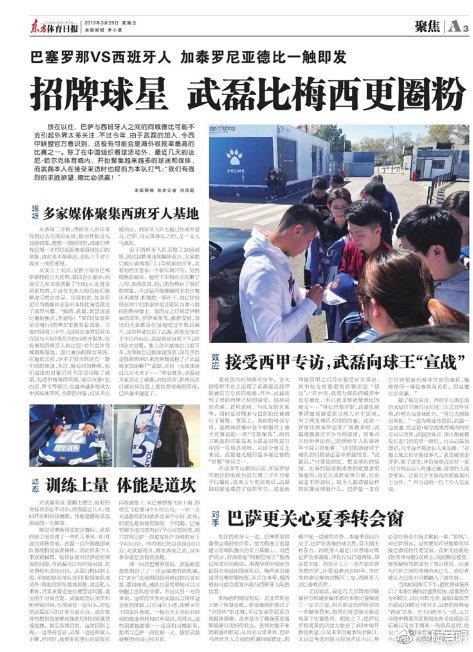东方体育日报整版,武磊比梅西更圈粉