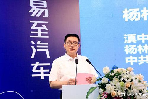 嵩明杨林经开区江铃新能源汽车首车下线