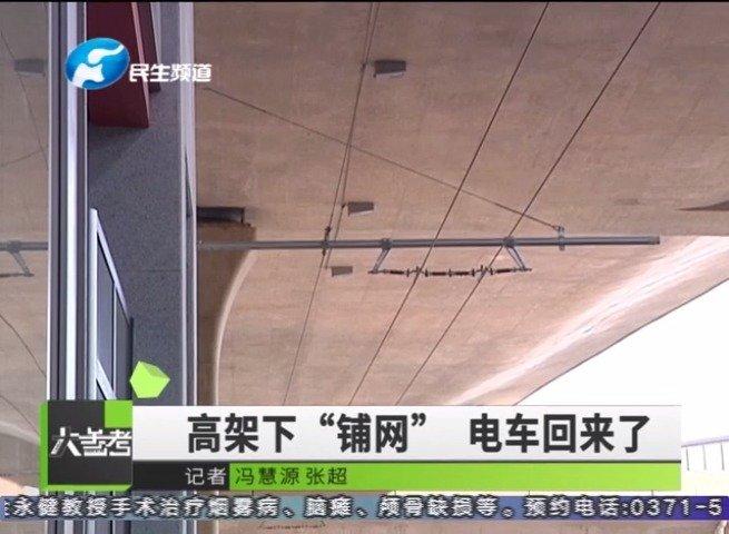 郑州无轨电车要回来了?农业路高架下已经铺设电路线网