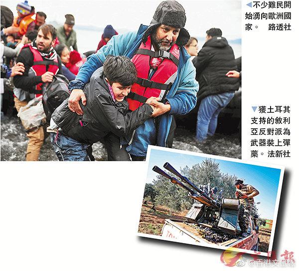 土国放行难民 迫欧盟介入叙内战