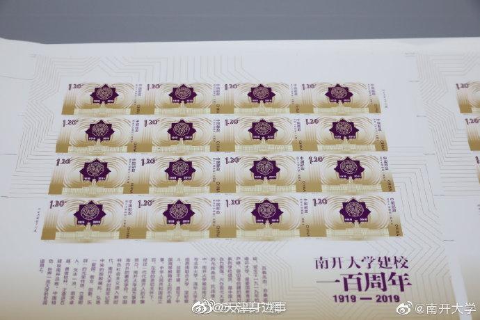 南开百年纪念邮票明发行