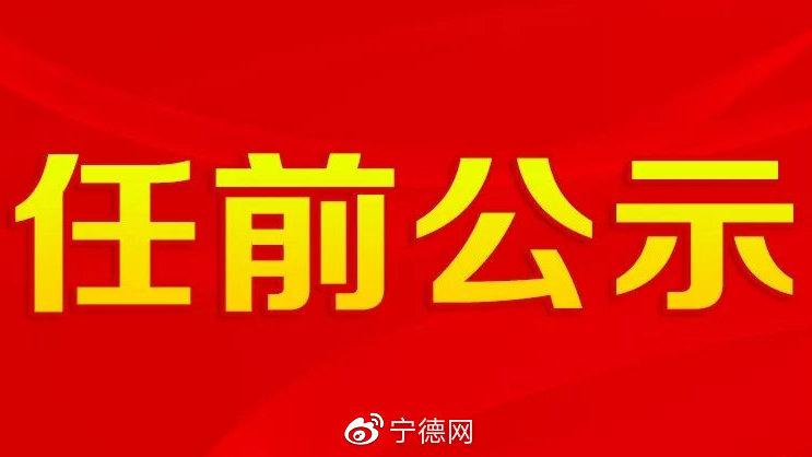 中共宁德市委组织部关于高剑峰等4位同志任前公示的公告