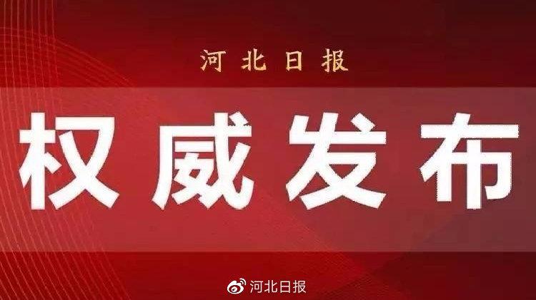 王东峰主持召开省委专题会议:全力以赴科学有效抓好疫情防控