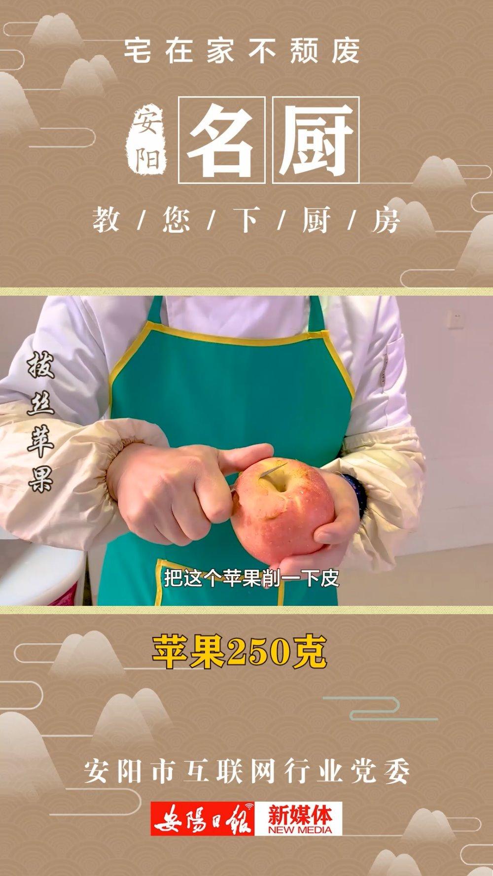 宅在家不颓废丨安阳名厨教您下厨房公益活动第六期:拔丝苹果