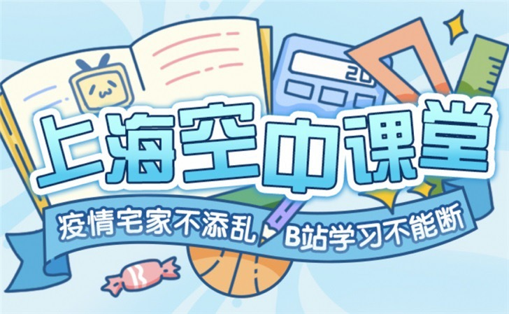 B站将成为上海市教委指定网络学习平台