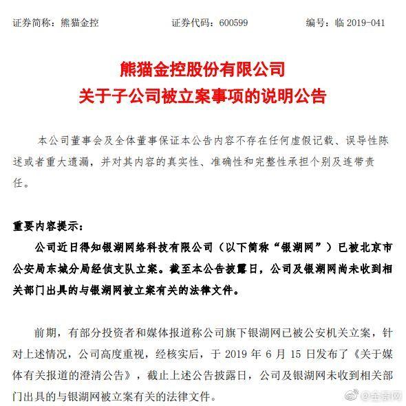"""北京警方出手:又一网贷被立案,33亿未还,A股烟花大王""""遭殃了"""""""
