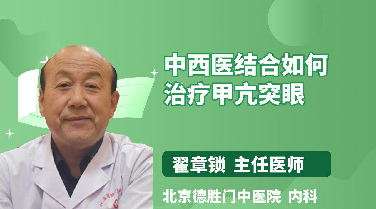 中西医结合如何治疗甲亢突眼?医生详解