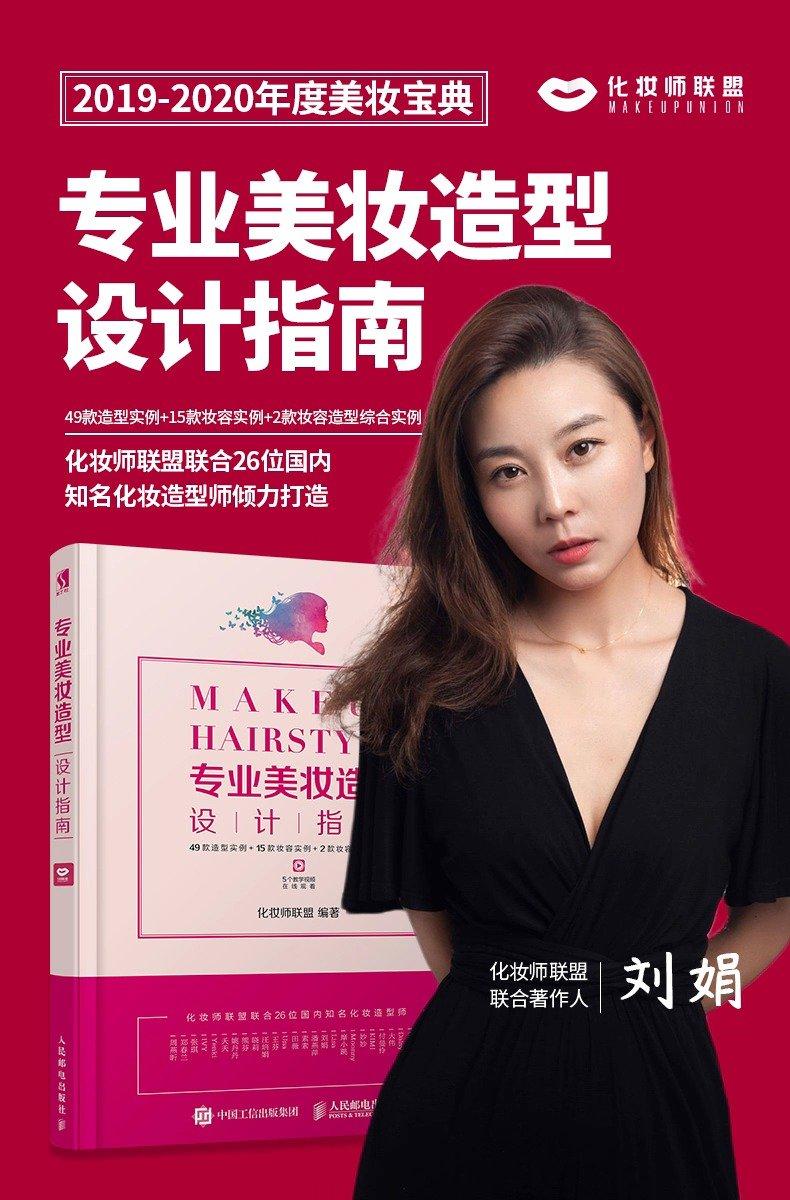 化妆师联盟联合成都美力形象学院校长、国家高级化妆师——刘娟老师共