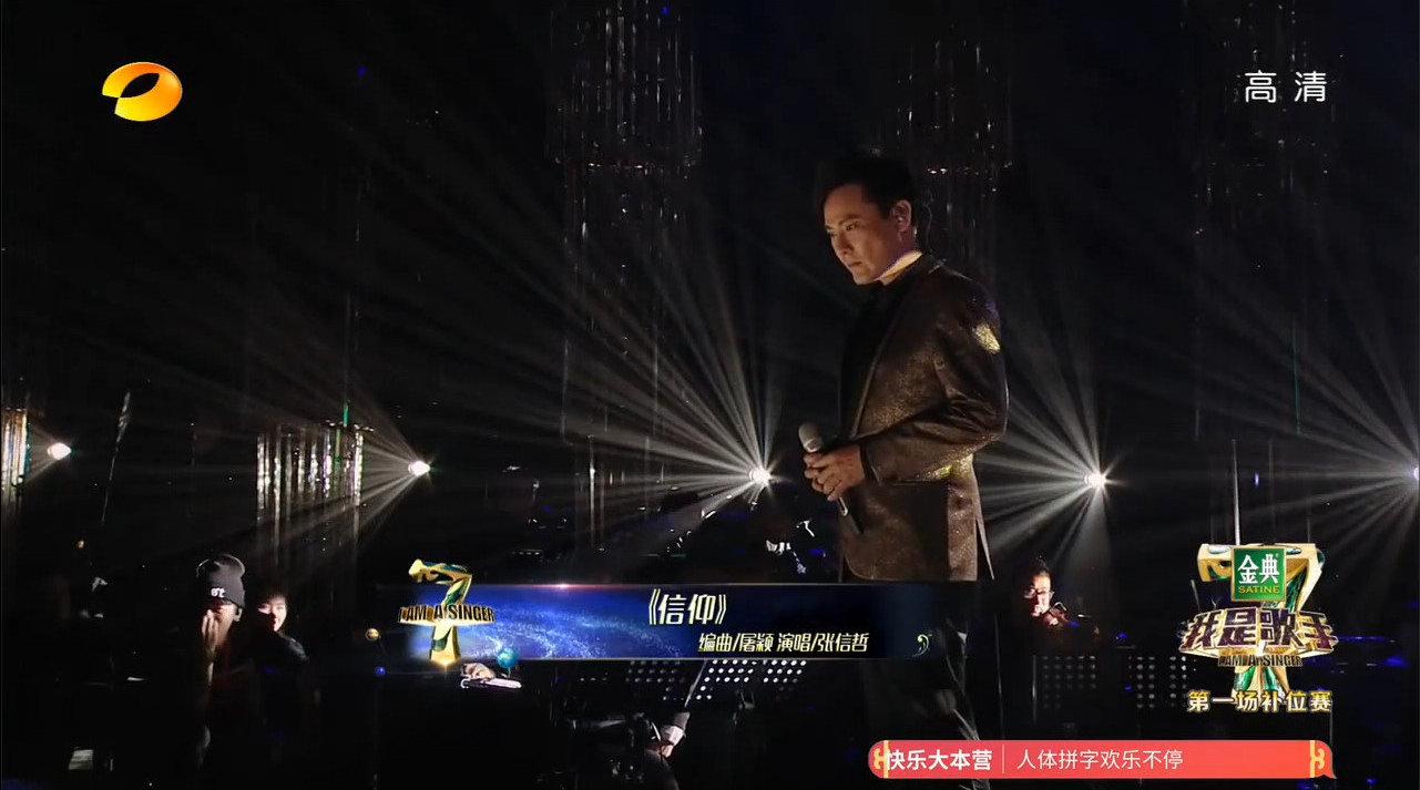 张信哲 - 信仰 (我是歌手第四季160205)
