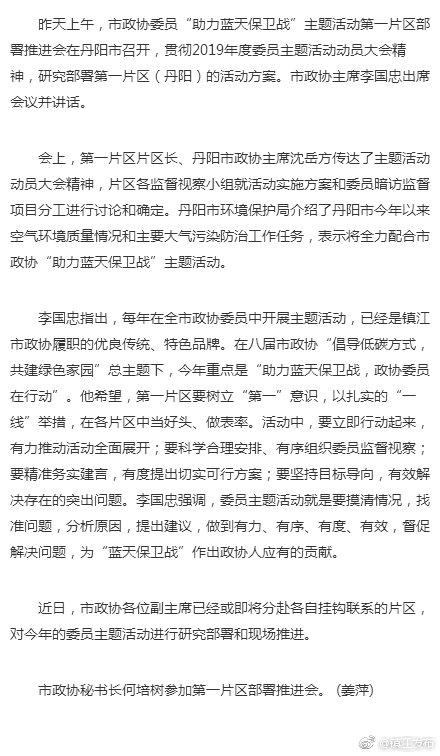 """李国忠赴丹阳推进""""助力蓝天保卫战""""主题活动"""