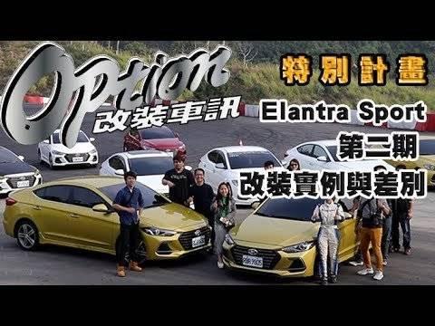 视频:Hyundai Elantra Sport 改造大变身计划 改装实例与差別!!
