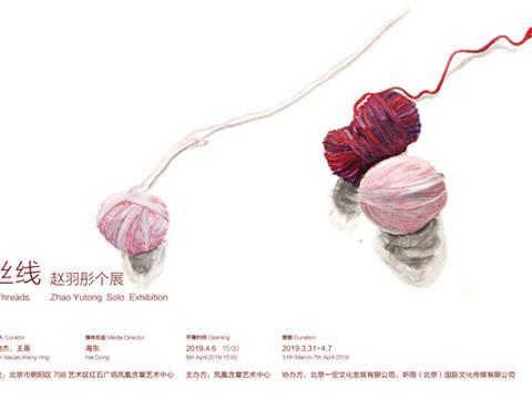 丝线·赵羽彤个展在凤凰含章艺术中心举行