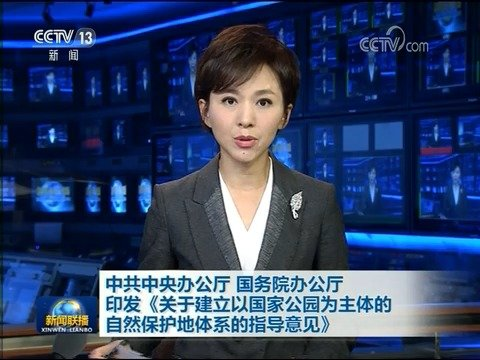 CCTV新闻联播|中共中央办公厅 国务院办公厅印发《关于建立以国家公