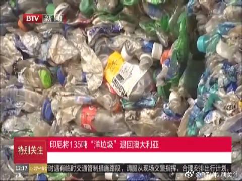 """印尼将135吨""""洋垃圾""""退回澳大利亚"""