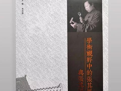 《学术视野中的张其凤与张其凤书法》——陈振濂