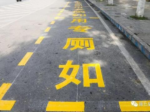 """毕节主城区推出""""如厕专用停车位"""",限停10分钟"""