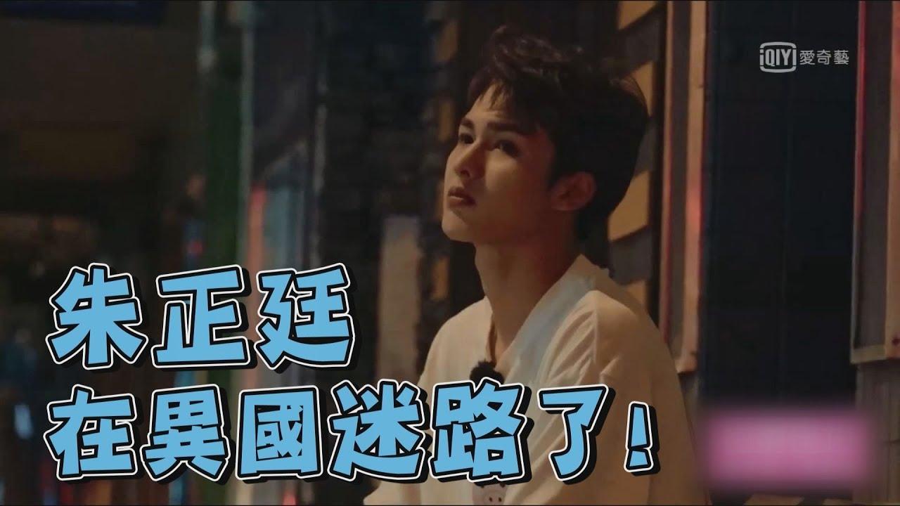 【青春的花路】朱正廷在异国迷路勾小时阴影 花路团却视而不见?!