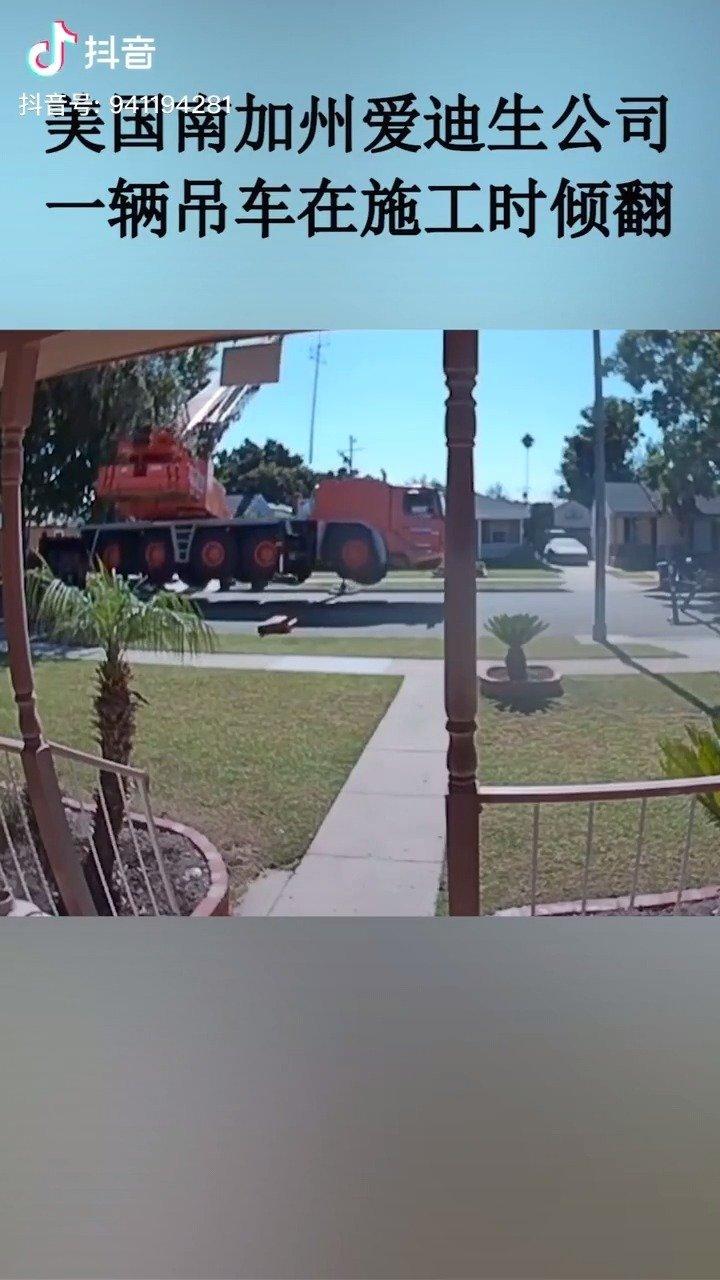 美国电力公司一辆吊车侧翻,倒在民房上,居民受伤!