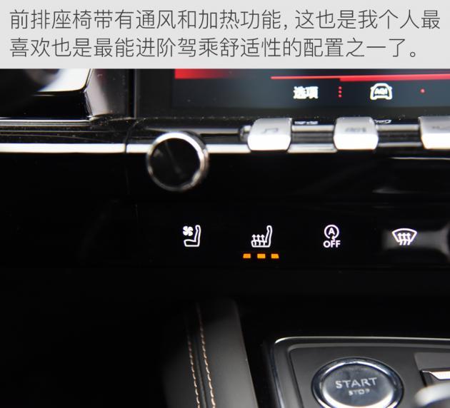 驾驭自我 试驾新一代东风标致508L