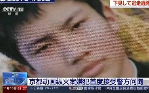 日本京都动画纵火案嫌犯首度接受警方问询。心中愤慨万分,无语表达