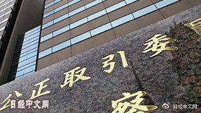 日本拟出台新法,限制电商等交易平台