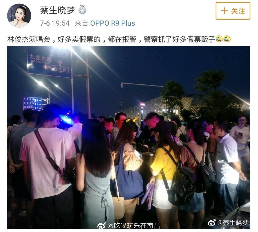 南昌站昨天很多女粉丝买到了假票然后黄牛被抓,谁在现场