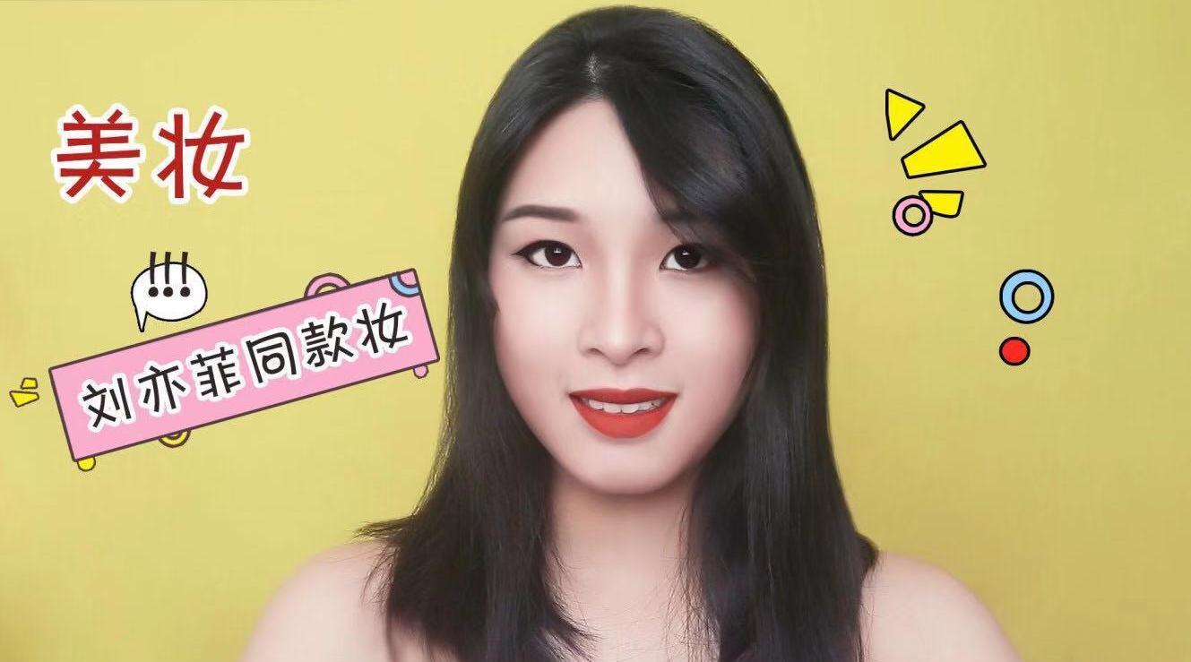 今天给大家分享一下刘亦菲同款妆容