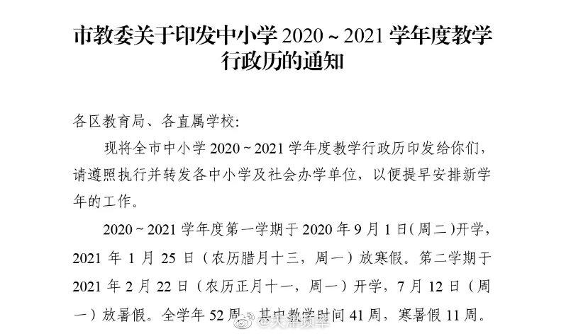 天津2020-2021年寒暑假时间确定