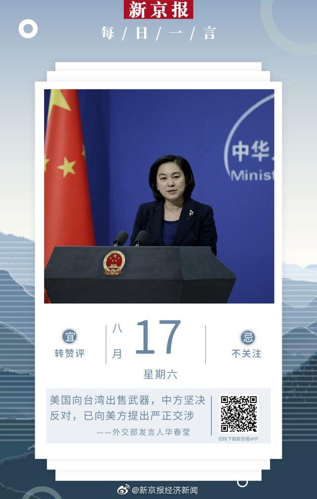 昨日,外交部发言人华春莹答记者问。有记者问道