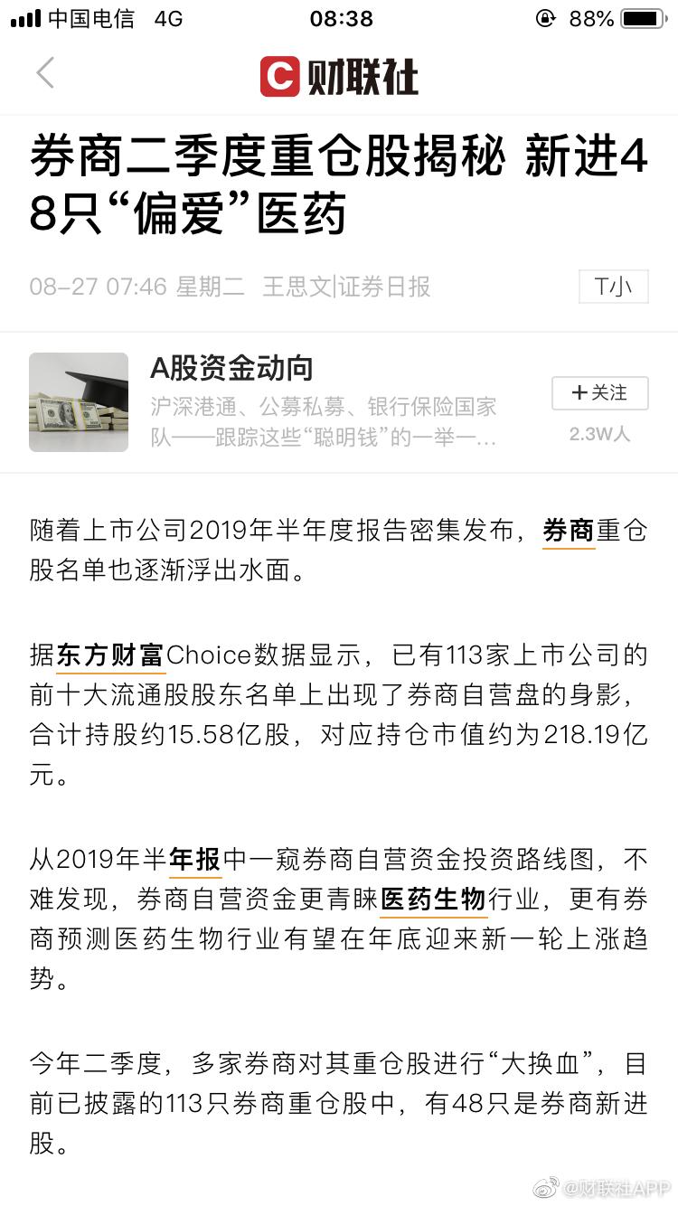 """券商二季度重仓股揭秘,新进48只""""偏爱""""医药。(证券日报)"""