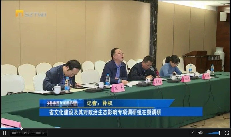 省文化建设及其对政治生态影响专项调研组在朔调研