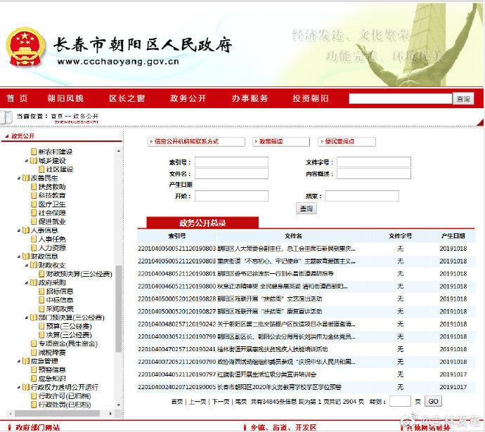 """长春市朝阳区4 所义务教育学校2020年学区学位""""告急"""""""