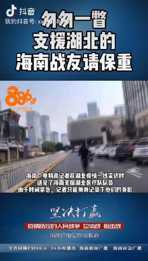 海南广电特派记者在偶遇海南支援湖北医疗队队员,匆匆一瞥,请保重