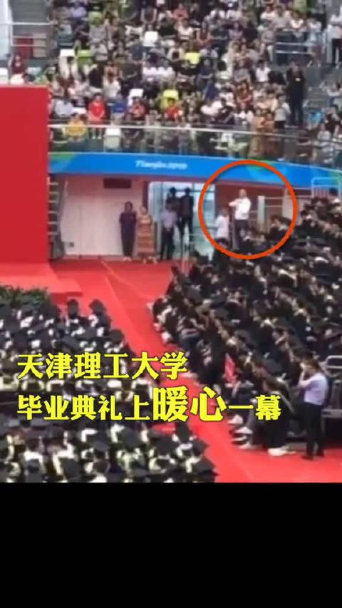 暖心!近日在天津理工大学毕业典礼上