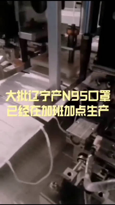 辽宁企业加班加点生产N95口罩,价格不涨供应充足,加油!