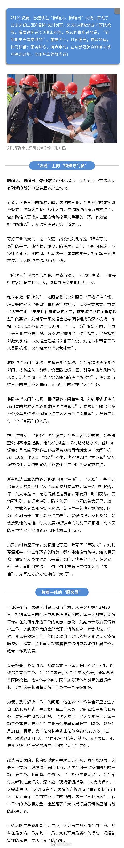 """三亚副市长刘钊军:连续20多天奋战抗疫一线,""""守门员""""病倒岗位上"""