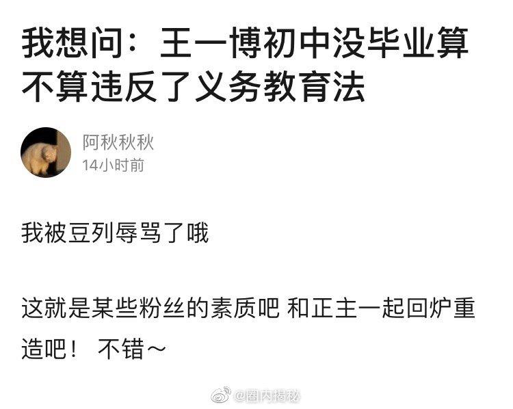 组里有人问:王一博初中没毕业算不算违反了义务教育法?