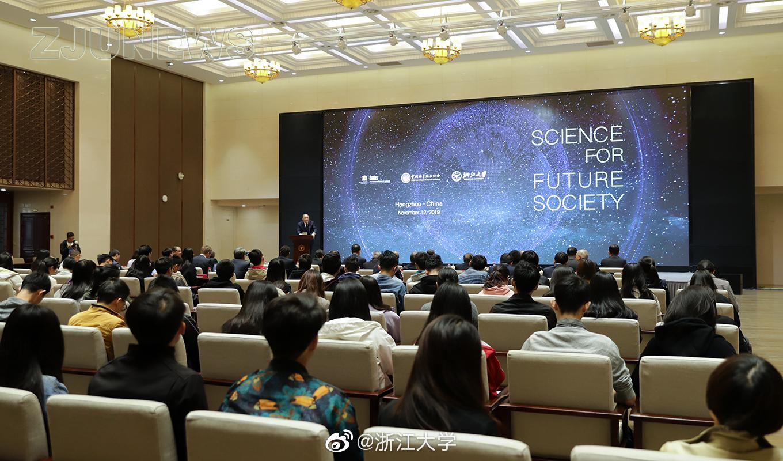 """""""面向未来社会的科学""""报告会在浙江大学举行"""