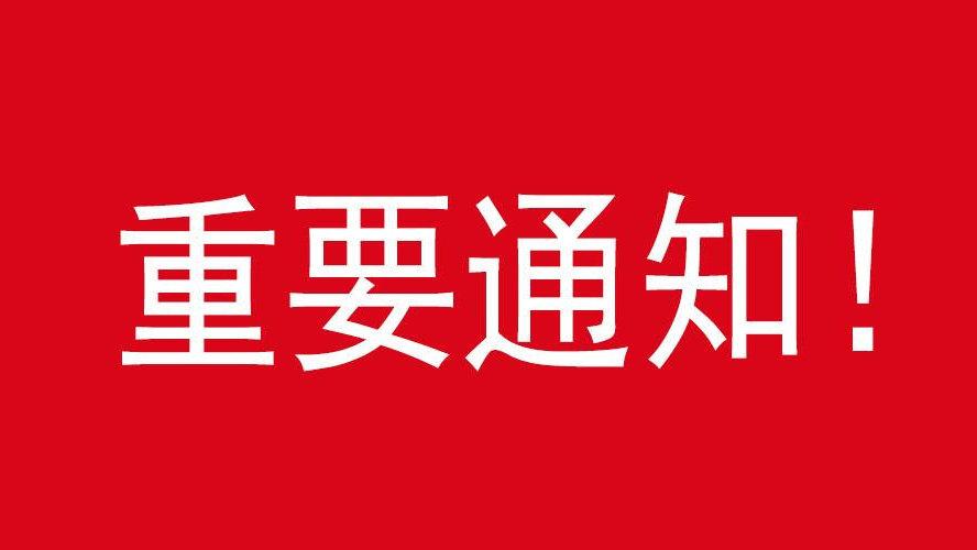 西宁市新型冠状病毒肺炎疫情防控处置工作指挥部通告(第8号)