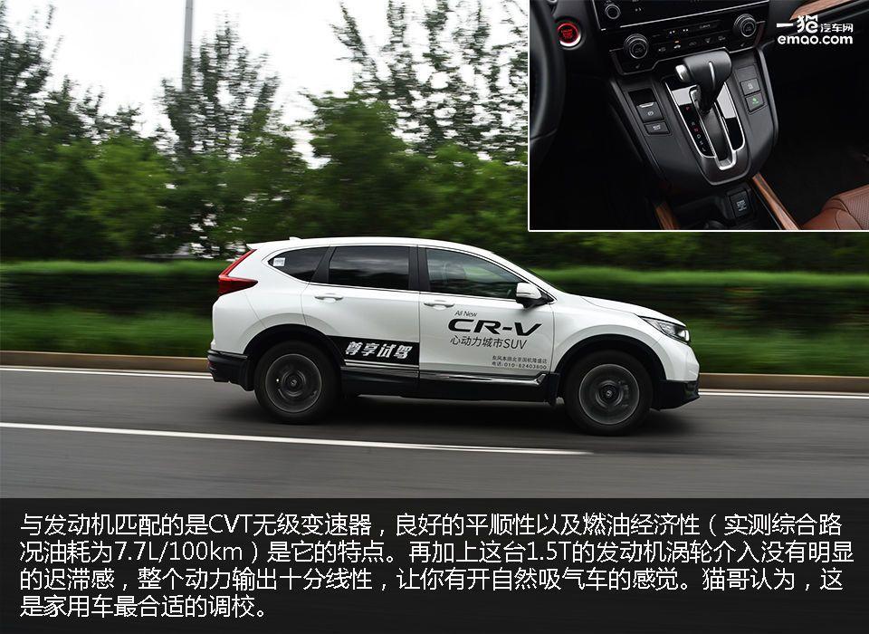 机油风波过后 这款车还是能买的 体验东风本田CR-V