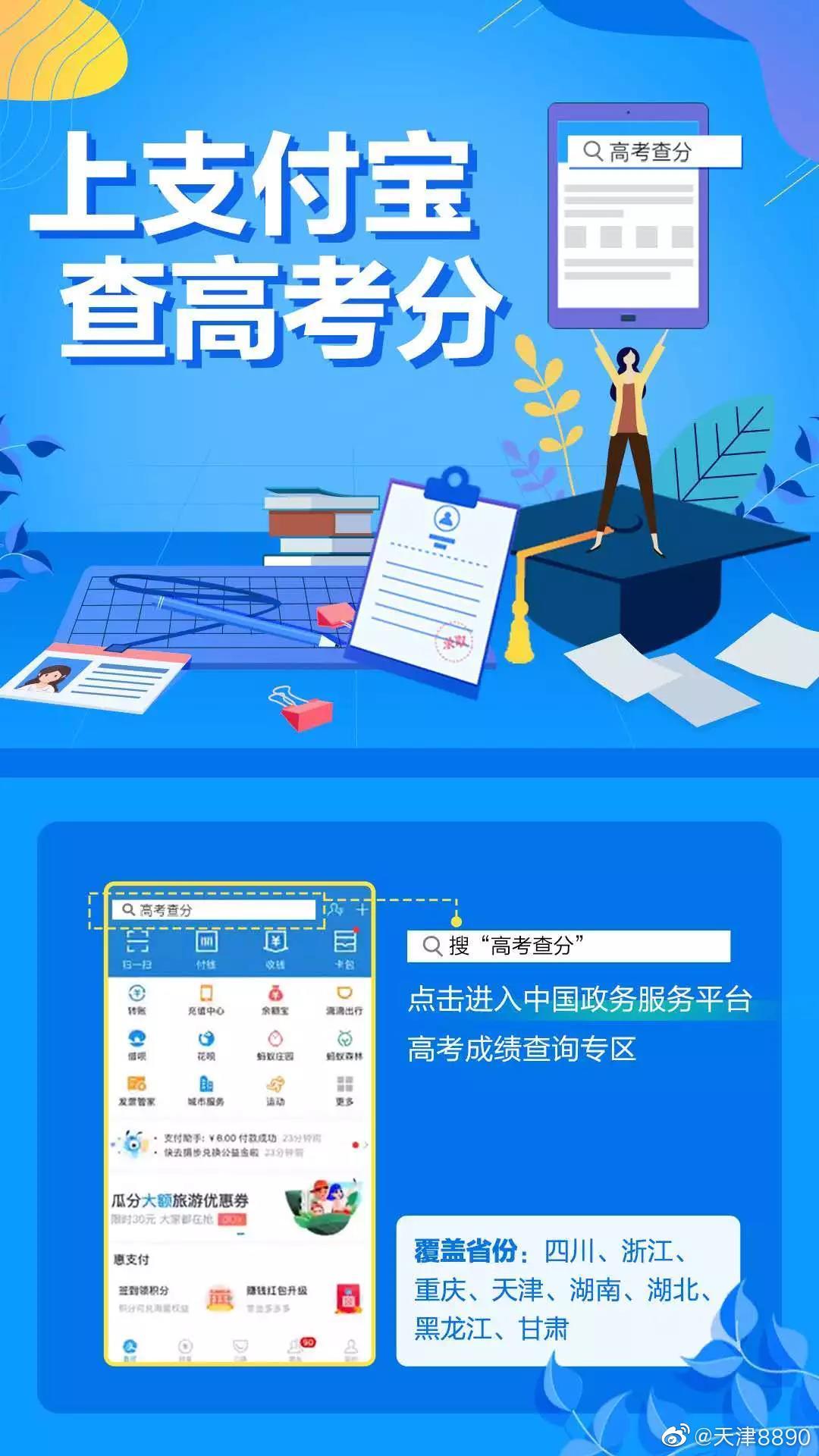 天津高考成绩新增支付宝查分通道