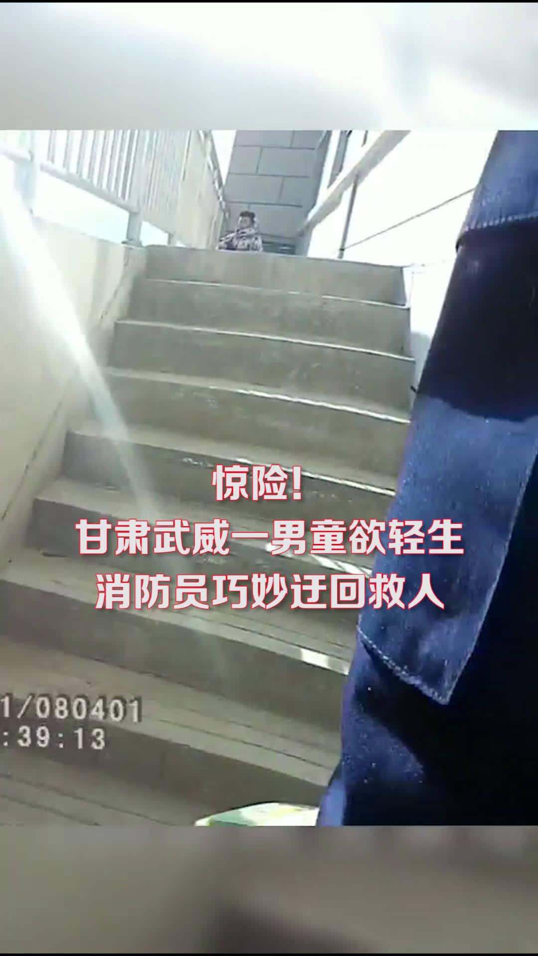 甘肃武威一男童欲轻生,消防员果断出手惊险施救