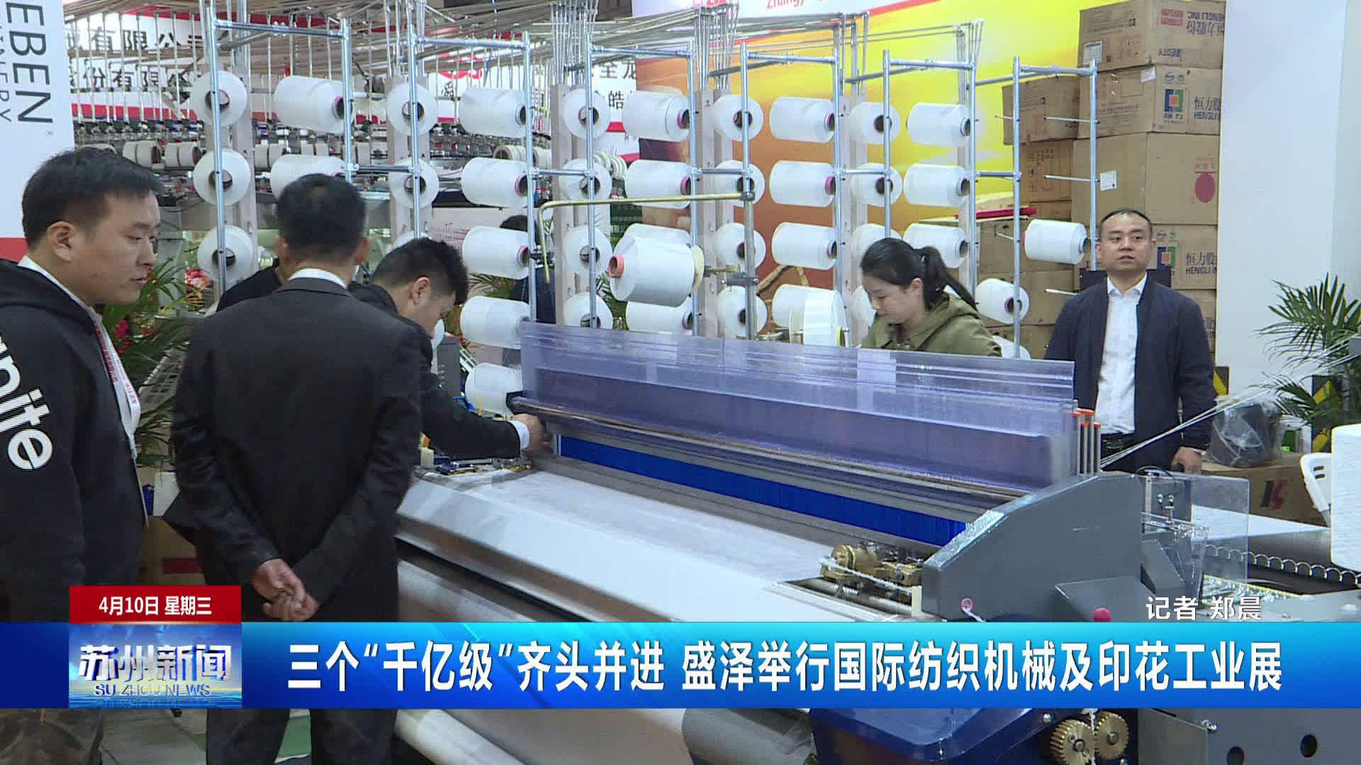 """三个""""千亿级""""齐头并进 盛泽举行国际纺织机械及印花工业展"""